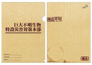 巨災対クリアファイル  [シン・ゴジラ]  / COSPA