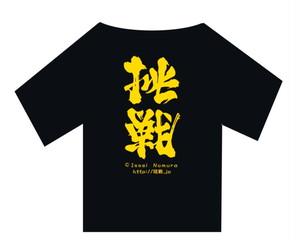 挑戦⇄勝利Tシャツ(黒地、黄色)