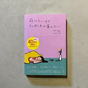 【新刊】死にたいけどトッポッキは食べたい | ペク・セヒ(著/文) / 山口ミル(翻訳)
