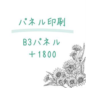 B3パネル印刷オプション