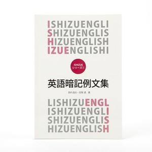 英語暗記例文集(書籍)