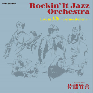 【6/24発売】佐藤竹善 - Rockin' It Jazz Orchestra Live in 大阪(Osaka) ~Cornerstones 7~(2LP)