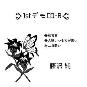 1stデモCD-R