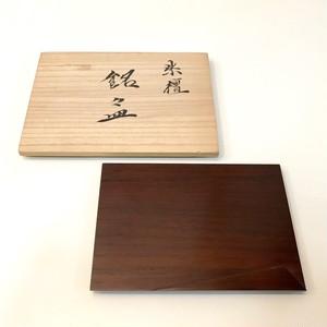 紫檀銘々皿 長角(5枚組) 荒木省山