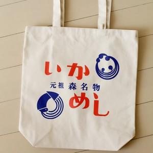 【復刻】いかめしトートバック/ナチュラル