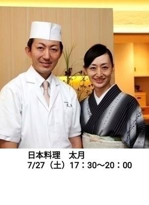 ブータン松茸グルメツアー2019 松茸を食べながらブータンについてもっと知ろう! 日本料理 太月 松茸コース(ドリンク代別途)7/27 土曜日 一部 17:30~20:00