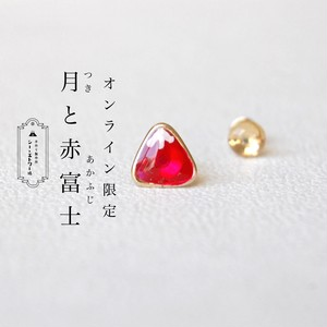 WEB限定 ▶ 月と赤富士ピアス