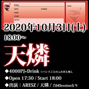【来場チケット】10/3(土) 天燐