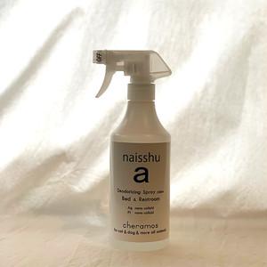 【再入荷未定】*naisshu-a 500ml:銀・プラチナ・水の除菌・抗菌効果のある消臭スプレー