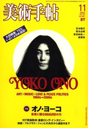 オノ・ヨーコ / 美術手帖 2003/11