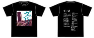 ロマン急行/ロマン急行/「グッバイ」Tシャツ