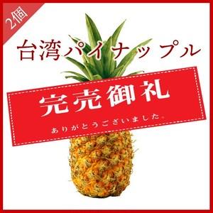 台湾完熟パイナップル 2個(2.8~3.6kg)  予約販売~4月中旬より発送~