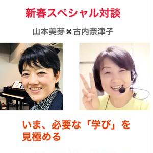 【通常】新春スペシャル対談セミナー 山本美芽✖️古内奈津子