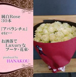 Rose 純白バラ 30本 ブーケ・花束
