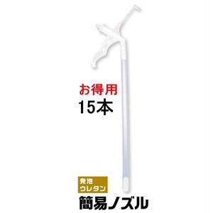 タイセイ ワールドフォーム用 ノズル 15本
