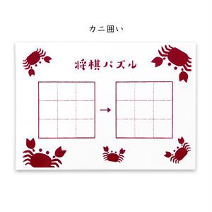 将棋パズル台紙(カニ囲い)