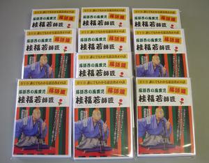 【DVD】 誰にでもわかる憲法改正の話 《落語篇 10枚セット》