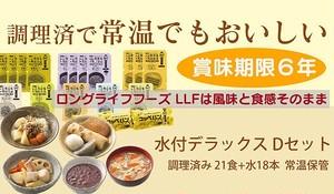 長期賞味非常食Dセット21食+水18本(税込)水付デラックスセット