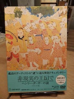 【DVD】非現実の王国で ヘンリー・ダーガーの謎