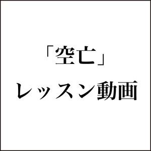 四柱推命 〜 空亡【レッスン動画・税込】