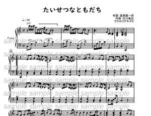『たいせつなともだち』古川竜也作曲  ピアノ伴奏譜 ハ長調