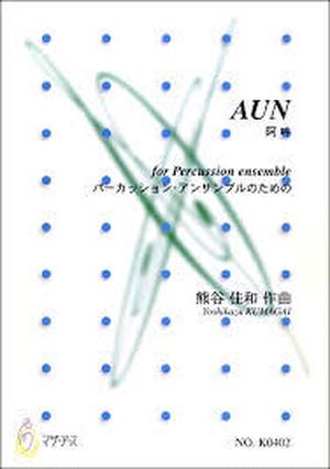 K0402 AUN(Percussion 8/Y. KUMAGAI  /Full Score)