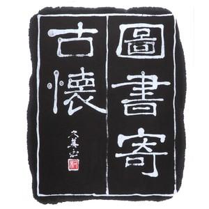 【道口久美子】「図書寄古懐(ずしょにこかいをよす)」