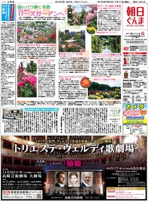 朝日ぐんま1650号(2019.5.17)