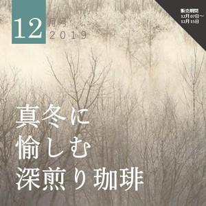 【300g】のみくらべ、定期便[12月号・2019]