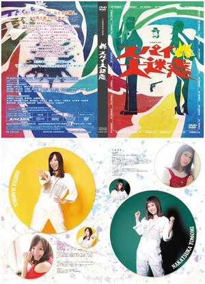 【40%OFF】舞台「スパイ大迷惑」DVD(2枚組)+パンフレット セット