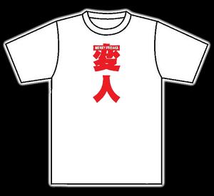 変人Tシャツ 白×赤