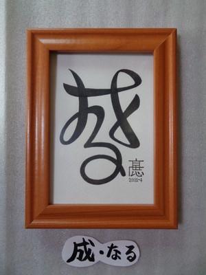イラスト原画(写真サイズ) 成・なる<黒字>