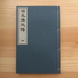 日本漂流譚一(名著復刻日本児童文学館第二集)/ 石井研堂(編著)