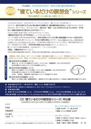 CD「寝ているだけの瞑想会」シリーズ