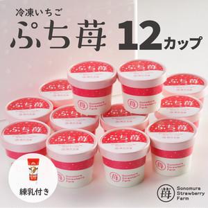 完熟冷凍いちご「ぷち苺」50g×12カップ 練乳付き
