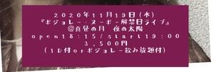 【予約者専用決済ページ】ボージョレライブ