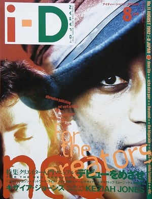 i-D JAPAN 1992年8月号 No.11 特集 デビューをめざせ クリエーター入門マニュアル