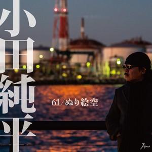 小田純平『61/ぬり絵空 』
