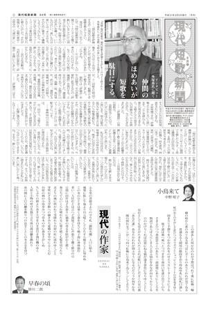 現代短歌新聞 2019年3月号