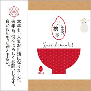 年末のご挨拶・麻の葉 絆GOHAN petite 300g(2合炊き) 【メール便送料込み】