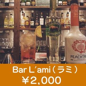 Bar L'ami(ラミ)