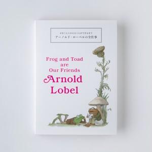 書籍『がまくんとかえるくんができるまで アーノルド・ローベルの全仕事』