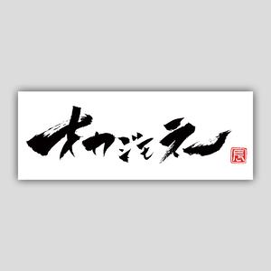 [Sticker] オカジモネ / ロゴステッカー (名刺1/2サイズ)