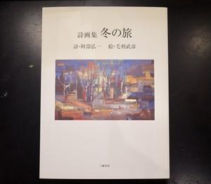 詩画集 冬の旅【新本】