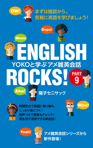 英会話教材 English Rocks! Part9