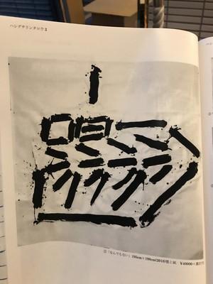 58ハシグチリンタロウ作品「なんでもない」カタログ2