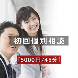 初回個別相談『5000円/45分』