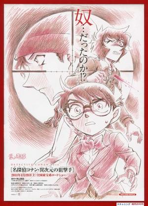 名探偵コナン 異次元の狙撃手〈スナイパー〉(1)