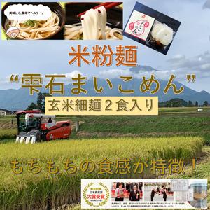 岩手県雫石産【米粉麺】雫石まいこめん 玄米細麺2食入り(めんつゆ付き)