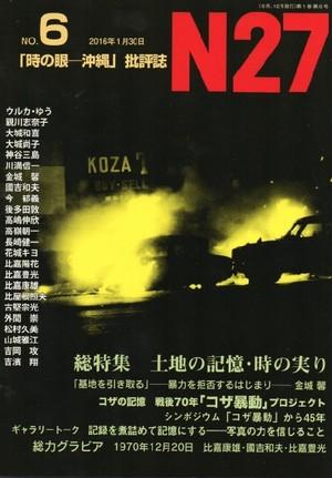 「時の眼ー沖縄」批評誌 N27 no.6